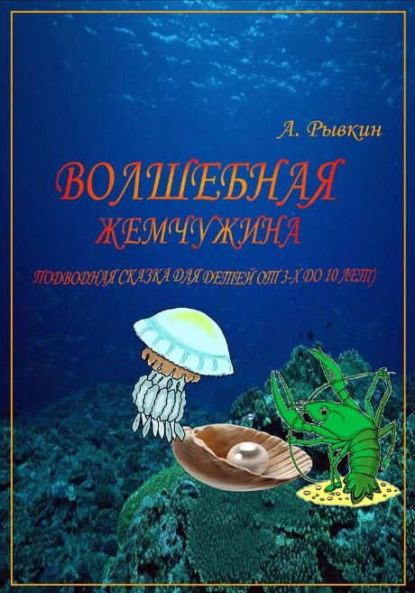 Изображение афиши спектакля «Волшебная жемчужина» предоставлено организаторами»