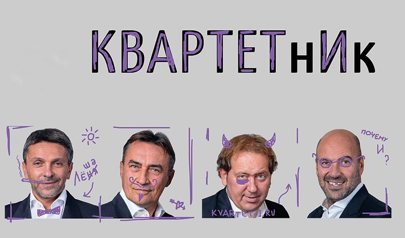 Изображение афиши спектакля «Квартетник» с сайта ticketland.ru