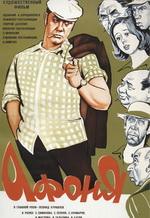 Постер к фильму «Афоня». Изображение с сайта kinopoisk.ru