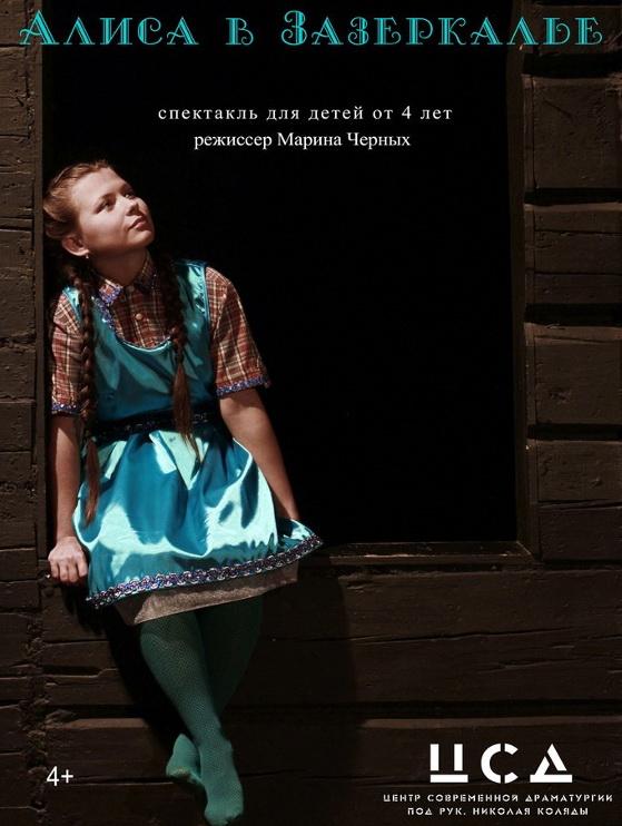 Афиша спектакля «Алиса в Зазеркалье»