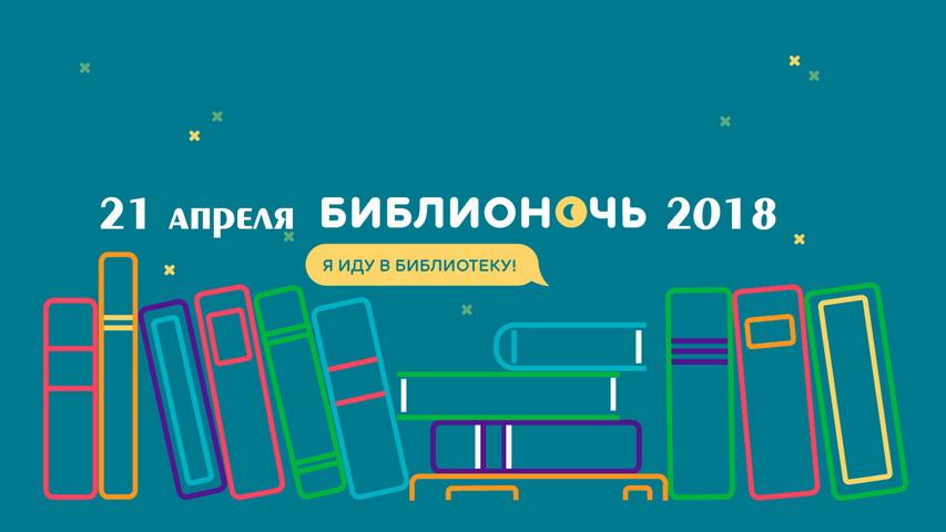 Афиша проекта «Библионочь 2018». Изображение с сайта novostiliteratury.ru