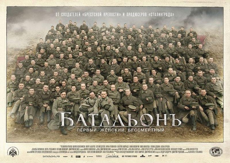 Постер фильма «Батальонъ»