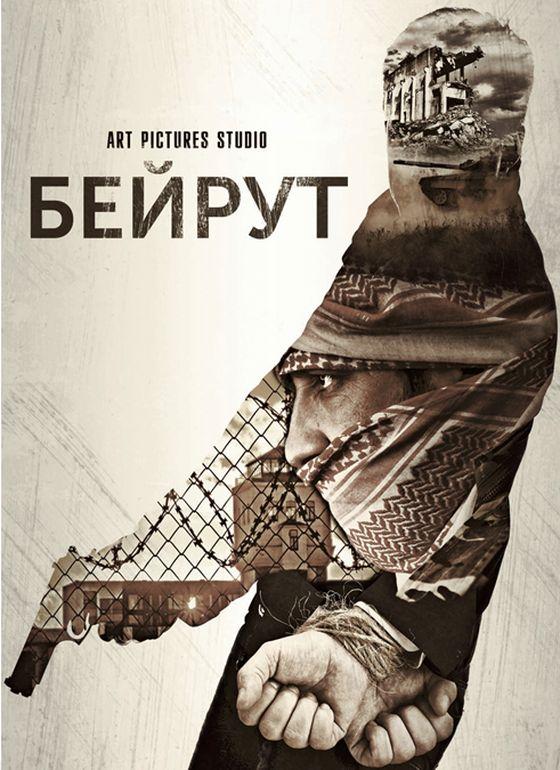 Постер фильма «Бейрут»