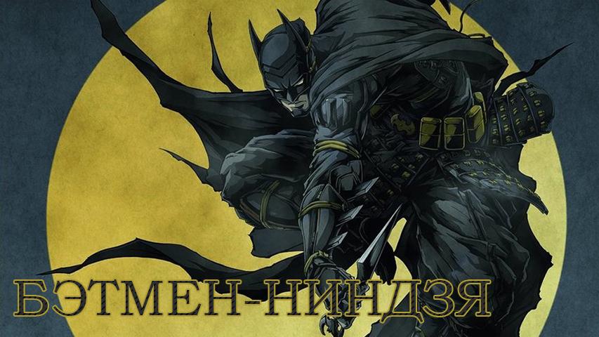 Бэтмен Ниндзя
