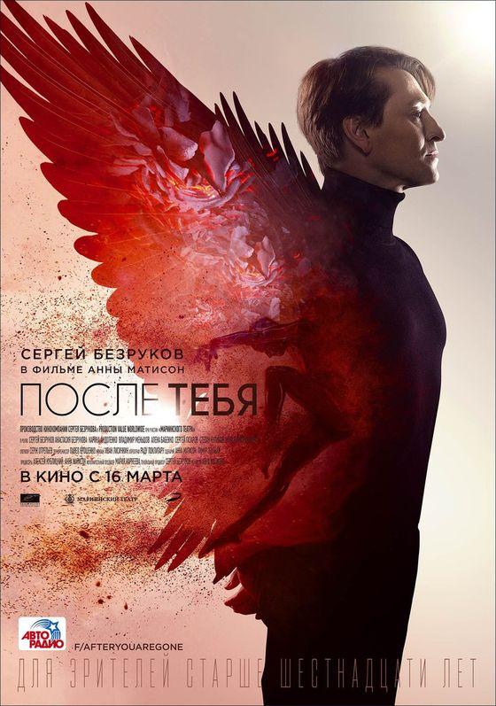 Постер фильма «После тебя»