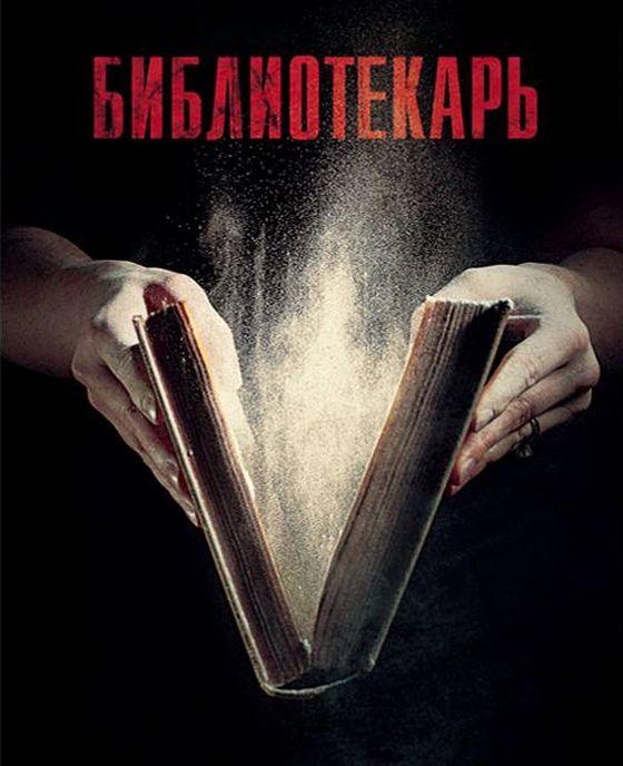 Тизер-постер фильма «Библиотекарь»