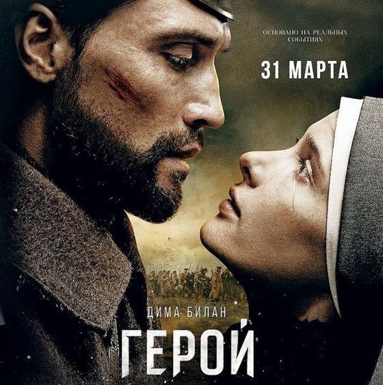 Постер фильма «Герой»