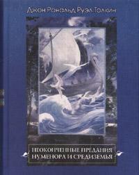 Обложка книги «Неоконченные сказания Нуменора и Средиземья»