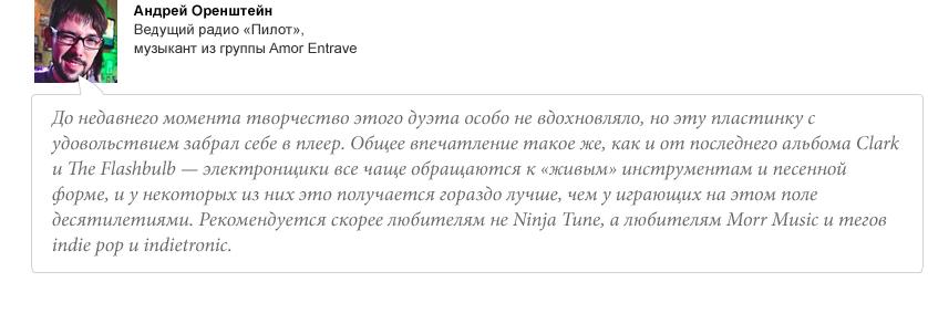 Андрей Оренштейн, цитата