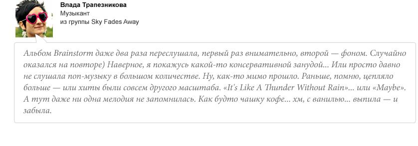 Влада Трапезникова, цитата