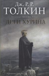 Обложка книги «Дети Хурина»
