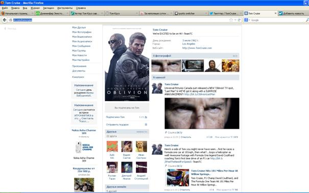 Это реальная страничка Круза. Все подтверждено администрацией «ВКонтакте»