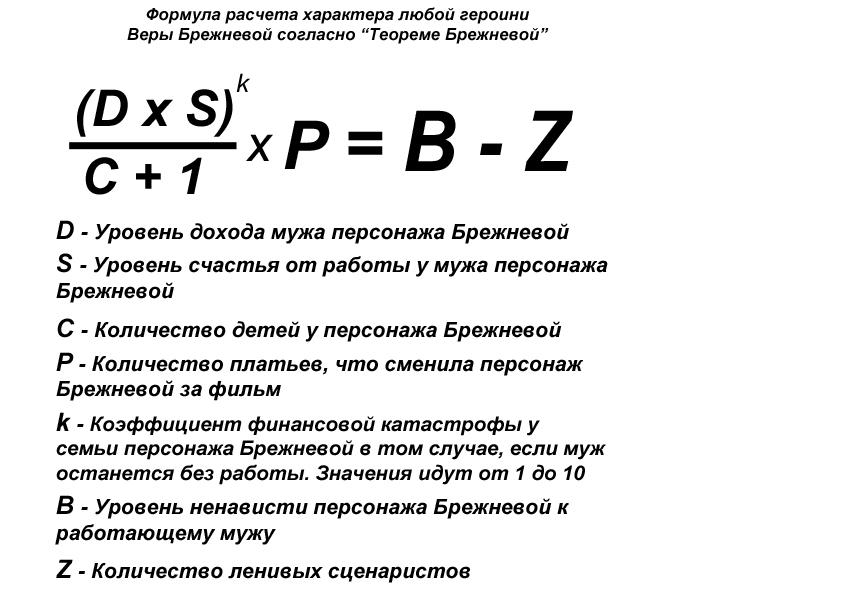 Теорема Брежневой в действии