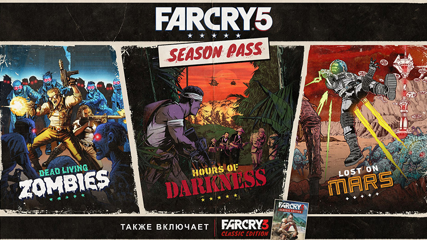 Far Cry 5. Дополнения