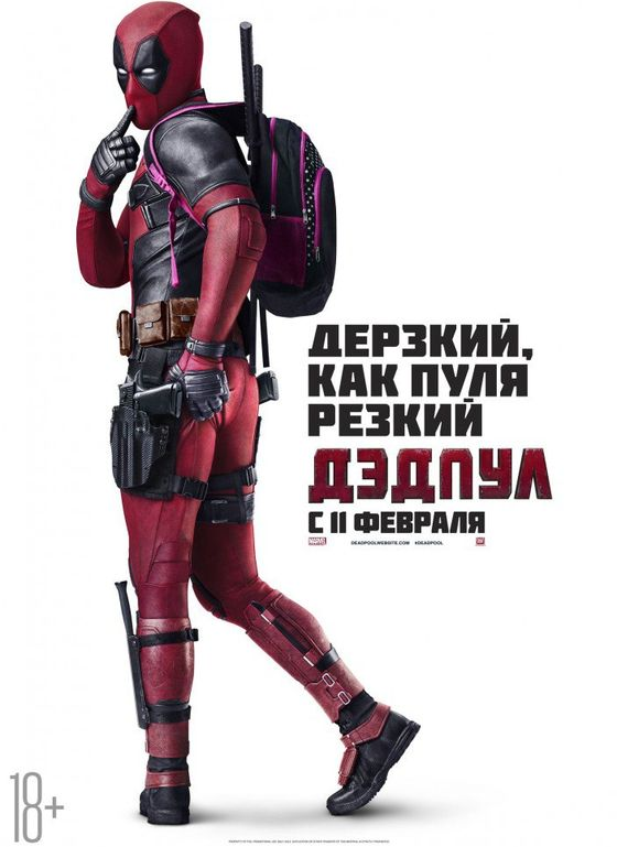 Постер фильма «Дэдпул»