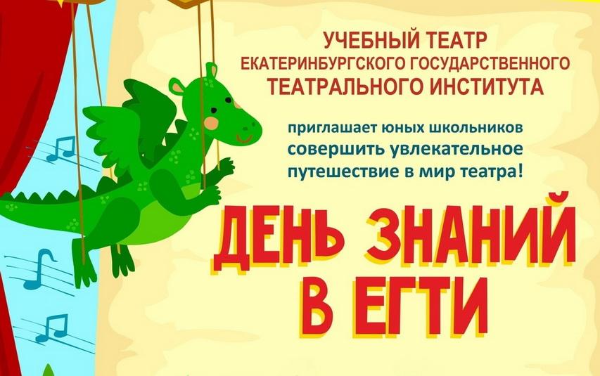 Тайны закулисья и театрального мастерства откроет юным зрителям учебный театр ЕГТИ