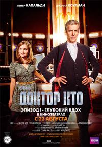 Постер фильма «Доктор Кто: Глубокий вдох»