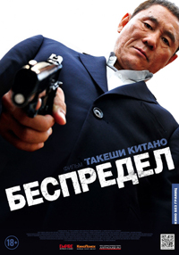 Постер фильма «Беспредел»