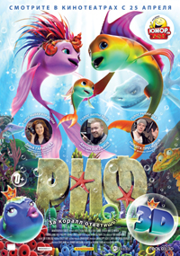 Постер фильма «Риф 3D»