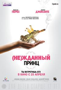 Постер фильма «(Не)жданный принц»