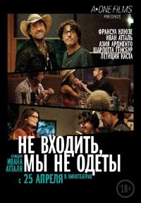 Постер фильма «Не входить, мы не одеты»