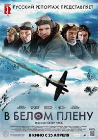Постер фильма «В белом плену»