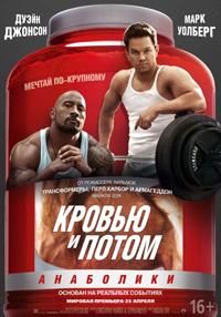Постер фильма «Кровью и потом: Анаболики»