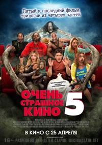 Постер фильма «Очень страшное кино 5»