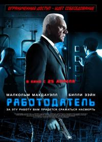 Постер фильма «Работодатель»