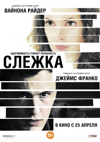 Постер фильма «Слежка»