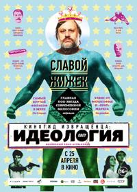 Постер фильма «Киногид извращенца: Идеология»