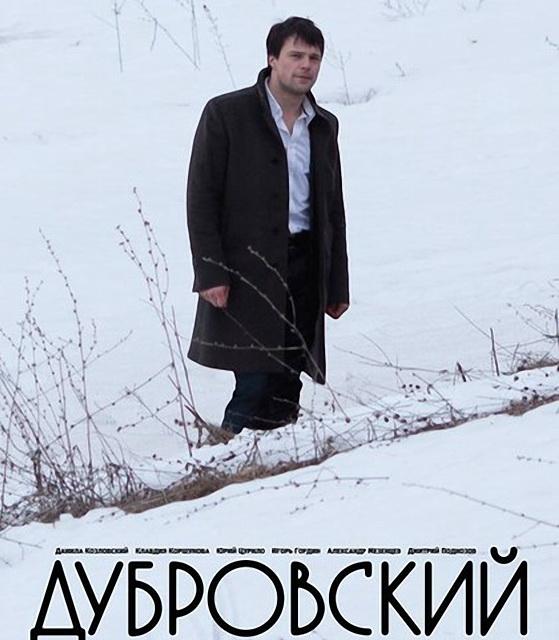 Постер фильма «Дубровский»