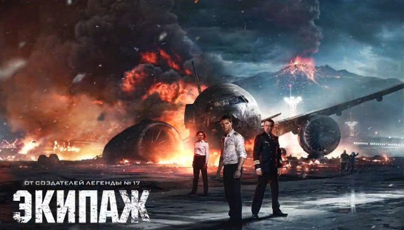 Постер фильма «Экипаж»