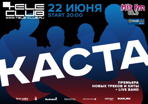 Афиша концерта «Каста» в Екатеринбурге