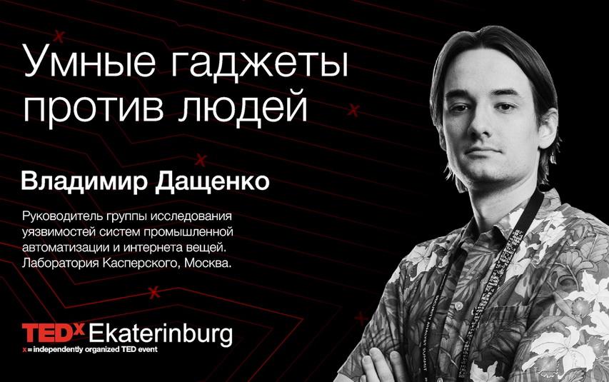 Конференция TEDxEkaterinbirg пройдет в Екатеринбурге в шестой раз