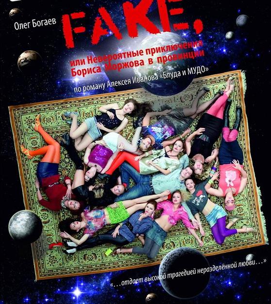 Постер спектакля «Fake, или Невероятные приключения Бориса Моржова в провинции»