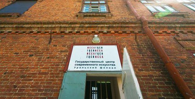 Уральский филиал Государственного центра современного искусства. Фото с сайта kidsreview.ru