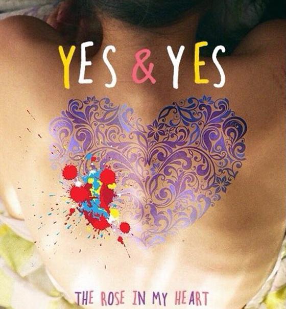 Постер фильма «Да и да»