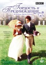 Постер к сериалу «Гордость и предубеждение». 1980 год.