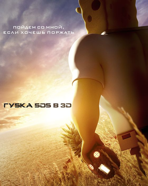 Постер фильма «Губка Боб 3D»