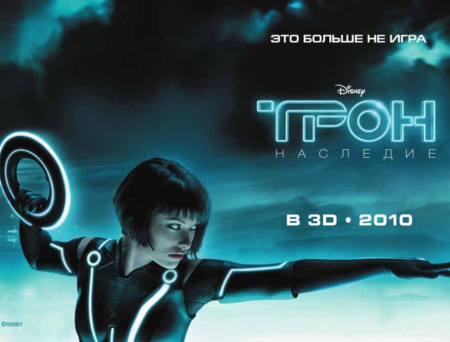 Постер фильма «Трон:Наследие»