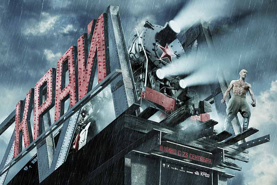 Постер фильма «Край»