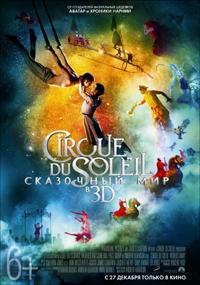 Постер фильма Cirque du soleil: Сказочный мир