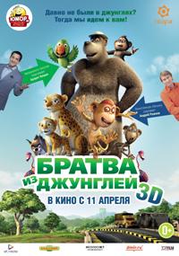 Постер фильма «Братва из джунглей»