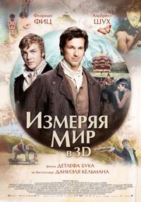 Постер фильма «Измеряя мир»