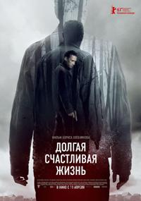 Постер фильма «Долгая счастливая жизнь»