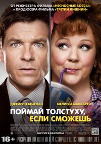 Постер фильма «Поймай толстуху, если сможешь»