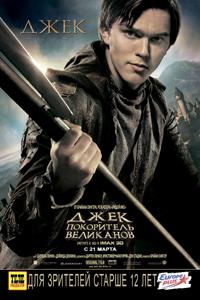 Постер фильма «Джек – покоритель великанов»
