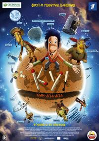 Постер фильма «Ку! Кин дза-дза»