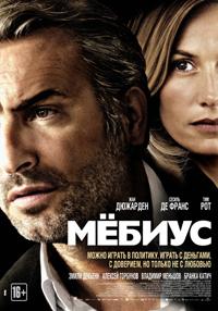Постер фильма «Мёбиус»